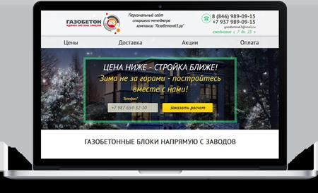 Сайт газобетонных блоков
