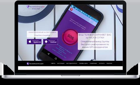 Сайт мобильного приложения Телохранитель24