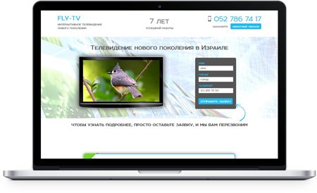 Сайт телевидения в Израиле