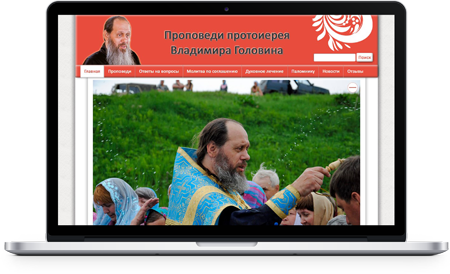 Сайт проповедей протоиерея Владимира Головина