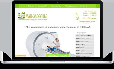 Сайт диагностического центра МРТ в Ульяновске МДЦ Здоровье